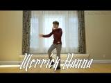 Merrik Hanna My Freestyle Dance to - Vigilands Take this Ride