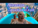 Аквапарк Друскининкай.