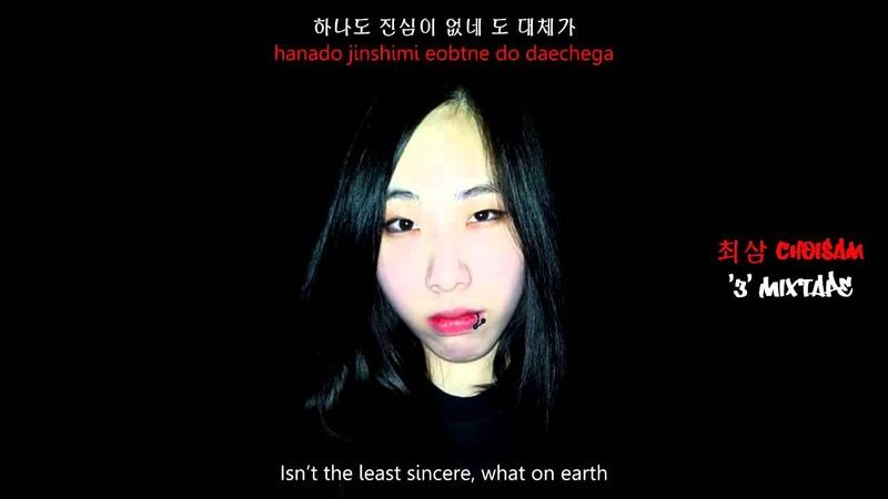 LYRICS: 라쿠카라차 (La Cucaracha) - 최삼 (Choi Sam) [ROM/ENG/HAN]