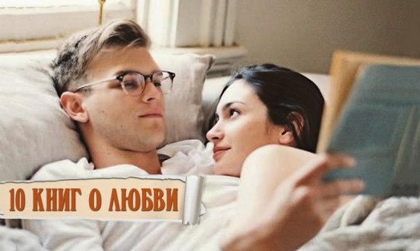 10 books in love in which there is a wish to get lost and arrange appointment: ↪