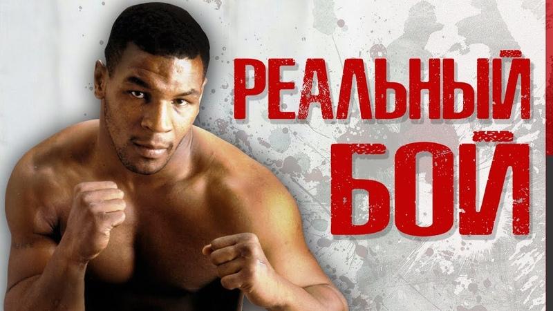 Забытый реальный бой Майка Тайсона Схватка с демонами болезнь бои вошедшие в историю бокса