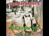 Рустам Галиев - Иң яхшы дус