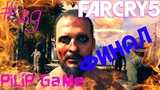 Прохождение Far Cry 5 (ФАР КРАЙ 5) ФИНАЛ,  ИОСИФ СИД, ЭПИЧНАЯ КОНЦОВКА #29