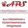 Рекламно-производственная компания АПС