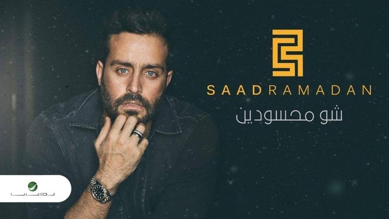 Saad Ramadan … Shou Mahssoudin - Lyrics Video   سعد رمضان … شو محسودين - بالكلمات