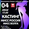 """КАСТИНГ """"МИСС РОССИЯ"""" и """"МИСС ВОЛГА"""" в Самаре!!!"""