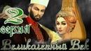 Симс 4 сериал Великолепный век 2 серия 1 сезон