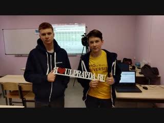 Ульяновские школьники прорвались в финал престижной олимпиады http://ulpravda.ru
