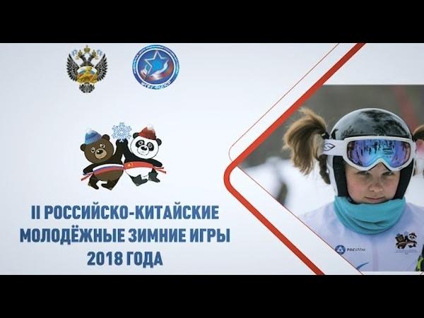 Уфа примет II Российско-Китайские молодежные зимние игры