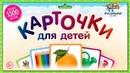 Развивающие Карточки для детей Карточки Домана для малышей