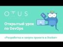 Открытый урок по DevOps Разработка и запуск проекта в Docker