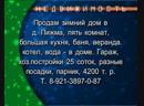 22 01 19 Рекламные объявления телеканала ОРЕОЛ47