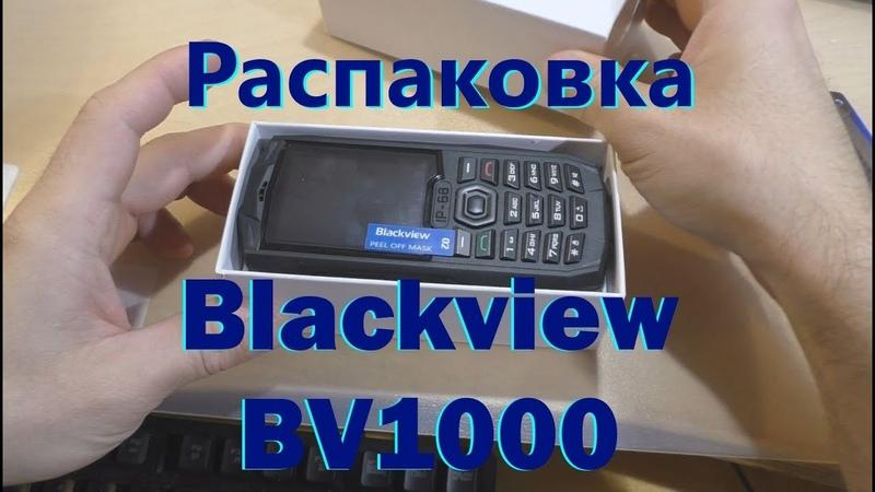 Blackview BV1000 - распаковка защищенного телефона