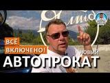 Ялта. НОВЫЙ АВТОПРОКАТ. Все включено. Прокат авто в Крыму 2018