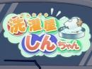 Sentakuya Shin-chan Чистильщик Син-чан 1 серия Chokoba Няшный ПедоМишка