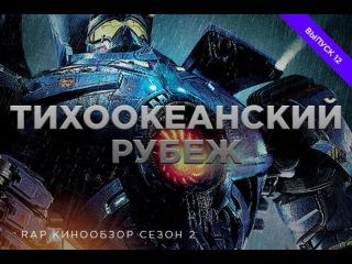 """RAP #Кинообзор 2"" - #Тихоокеанский рубеж #2013"