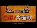 Grendizer, Getter Robo G, Great Mazinger: Kessen! - Opening