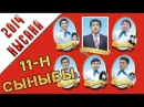 11-Н сыныбы | Нысана 8 2014 | HD