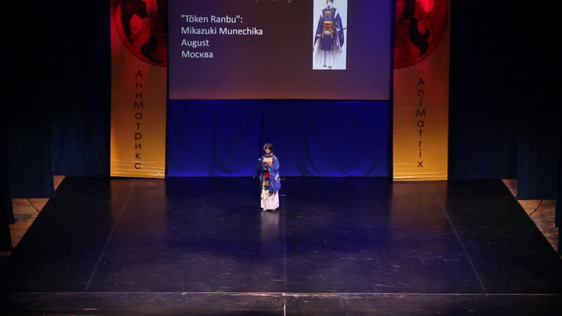 Tōken Ranbu: Mikazuki Munechika — August — Москва - AniMatrix 2019
