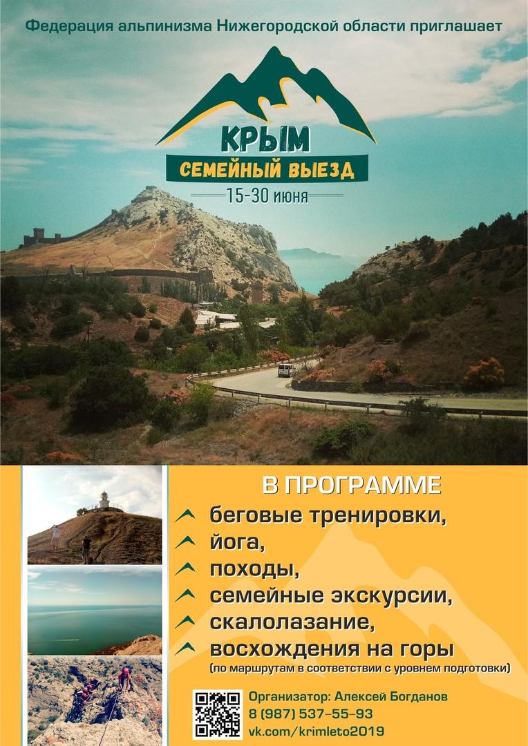 Афиша Нижний Новгород Крым июнь 2019