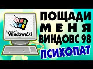 Устаноа windows 98 на сельский компьютер