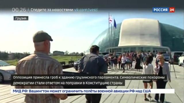 Новости на Россия 24 • Оппозиция принесла к зданию грузинского парламента гроб