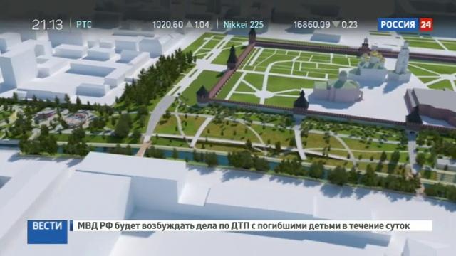 Новости на Россия 24 • Вокруг тульского Кремля начинается реконструкция