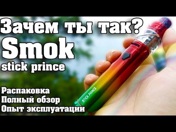 SMOK Stick Prince Kit , СОВСЕМ МИМО / сравнение с Stick V8 и iJust 3