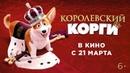 КОРОЛЕВСКИЙ КОРГИ Тизер трейлер В кино с 21 марта