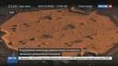 Новости на Россия 24 • В США обрушился тоннель в крупнейшем хранилище радиоактивных отходов