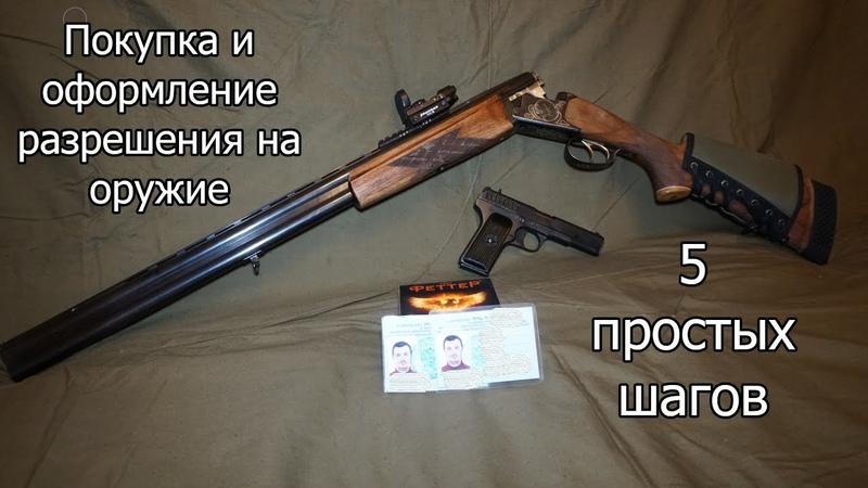 Как купить оружие и оформить разрешение на его ношение Пошаговая инструкция