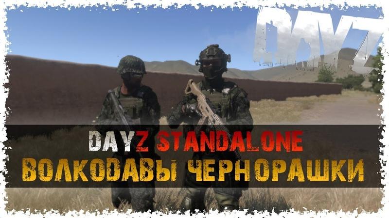 DayZ STANDALONE - ВОЛКОДАВЫ ЧЕРНОРАШКИ 117 [Стрим 1080p 60HD] No Comments Games