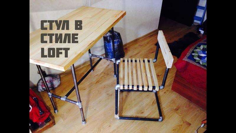 Как сделать стул из водопроводных труб How to make a chair out of pipes DIY