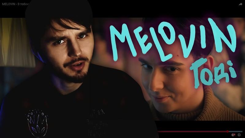 MELOVIN - З тобою, зі мною, і годі REACTION KOSMOV ERECTION