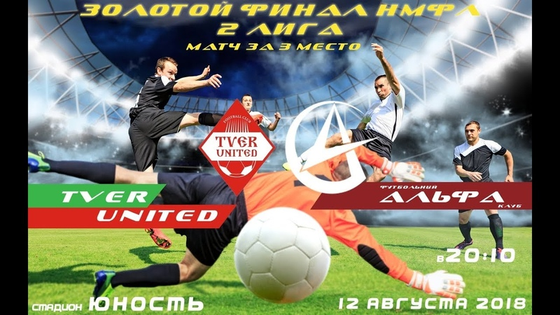 Tver United - ФК Альфа