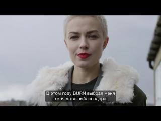 Nastia присоединяется к BURN Residency!