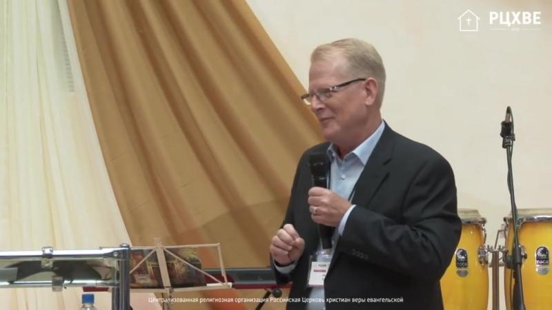 2018-05-02 1000 Закрытие. Роберт Шипли, Николай Залуцкий Любовь – движущая сила церкви
