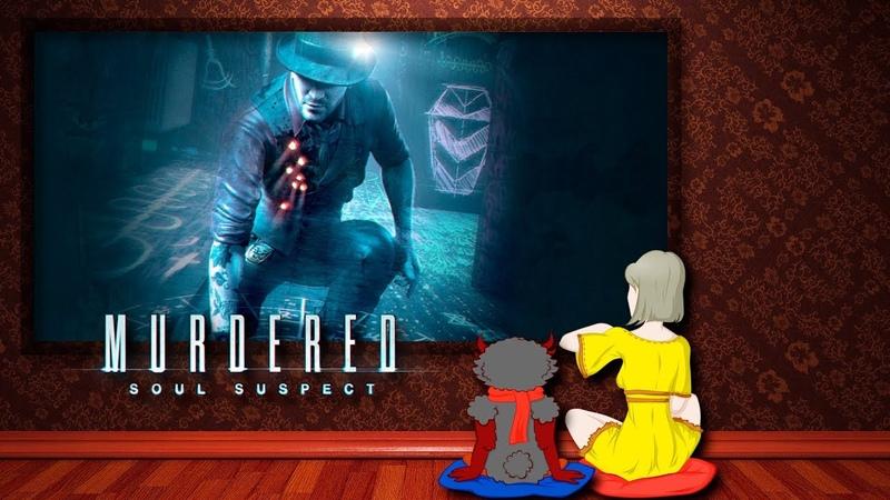 Расследуем убийства 🔪 Murdered Soul Suspect 1