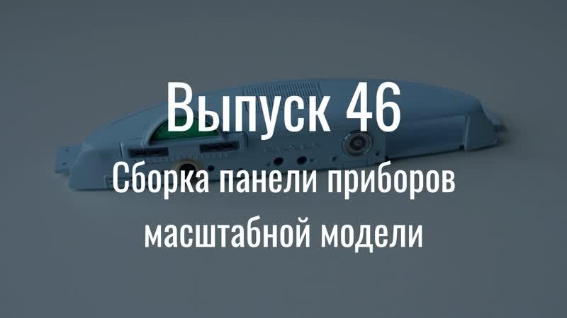 М21 «Волга». Выпуск №46 (инструкция по сборке)
