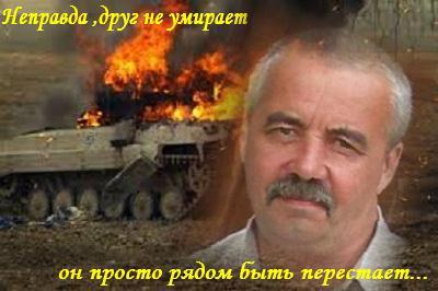 Герои Новороссии