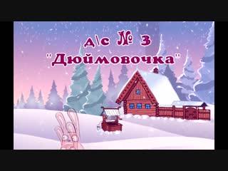 Заставка на новогодний утренник в д\с