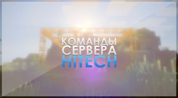 Hitech goldcubes ru http goldcubes ru 30 komandy servera hi tech html