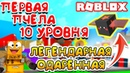 СИМУЛЯТОР ПЧЕЛОВОДА ПЕРВАЯ ПЧЕЛА 10 УРОВНЯ ROBLOX BEE SWARM SIMULATOR