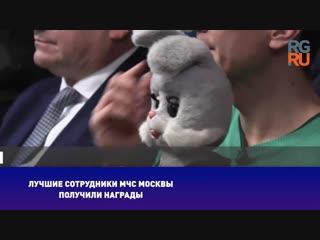 В Москве наградили лучших сотрудников МЧС