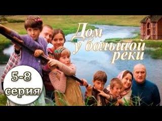 Дом у большой реки 5,6,7,8 серия .Семейное кино ,Мелодрама. Все серии.