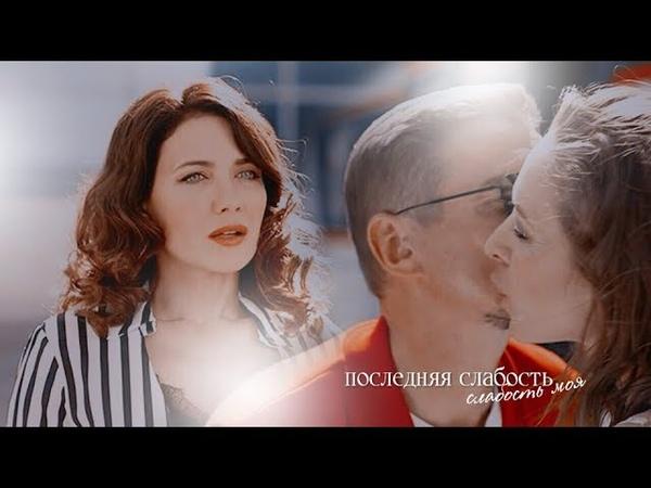 Макеев Каштанова || Последняя слабость〚Молодежка 6 | Лёд и пламя〛