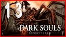 Босс Квилег Ведьма Хаоса ➤ Dark Souls Remastered 13