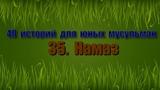 35. Намаз (аудиокнига 40 историй для юных мусульман)