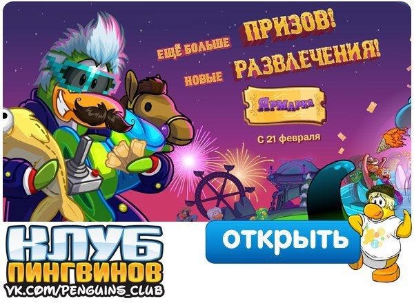 игры клуб пингвинов играть бесплатно онлайн