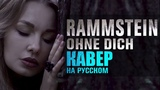 Rammstein - Ohne dich кавер на русском russian cover